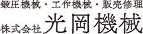 株式会社光岡機械